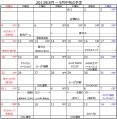 2013年8月~9月予定表