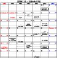 11-12_calendar.png