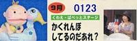9月0123例会バナー