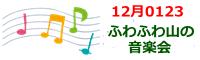 12月0123例会バナー