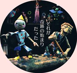 ピノキオ画像2