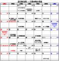 2013年10月~11月予定表