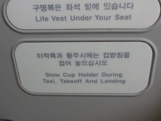 2014年9月2日 機内座席表示
