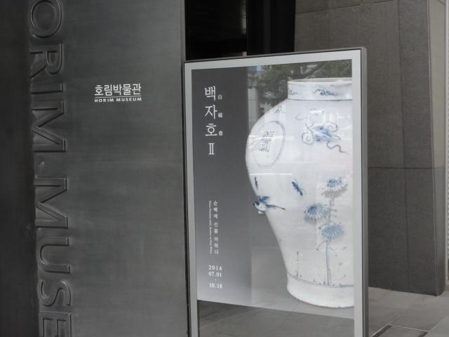 2014年9月2日 湖林博物館新沙分館 入口