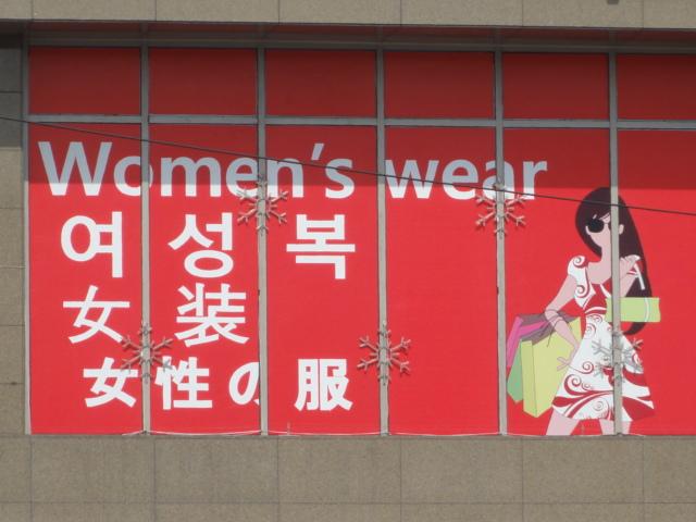 2014年9月4日 女装 看板
