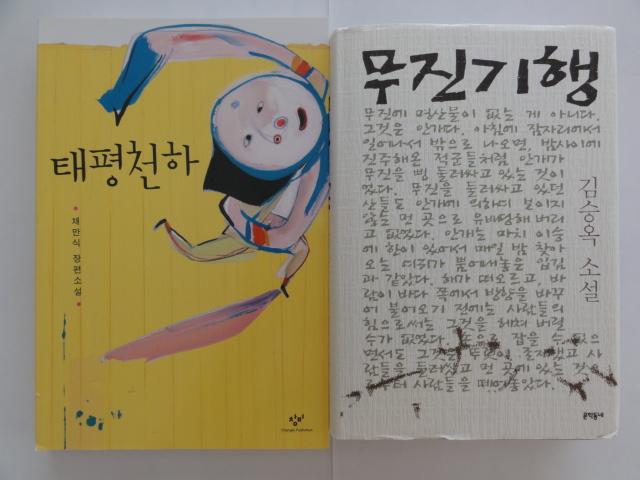 2014年9月3日 永豊文庫で購入 2冊(霧津紀行含)