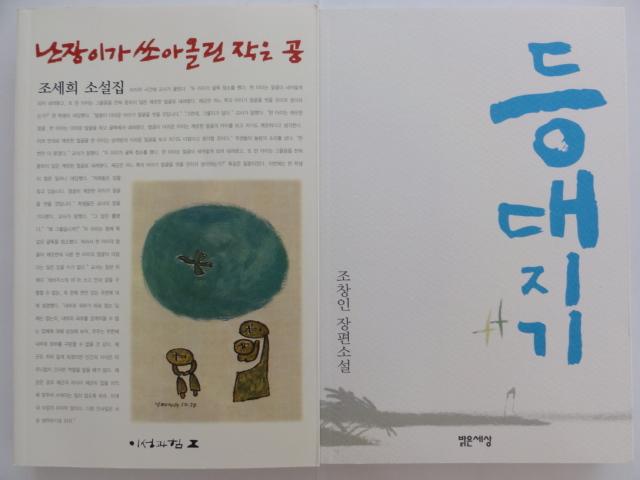 2014年9月3日 永豊文庫で購入 2冊