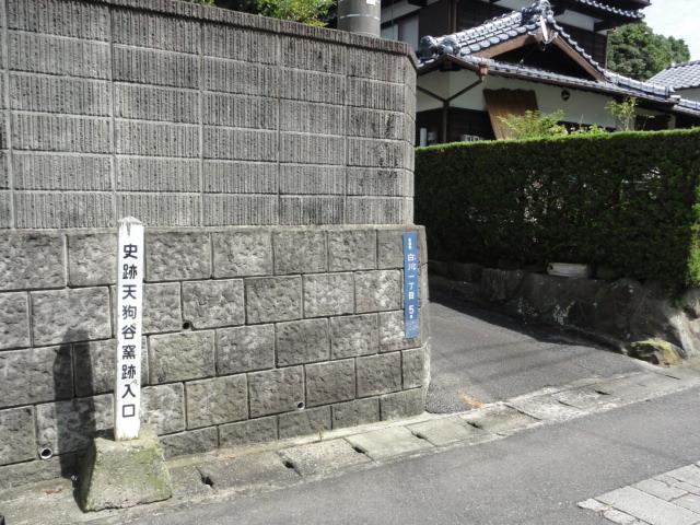 2014年9月14日 天狗谷窯跡入口 標識