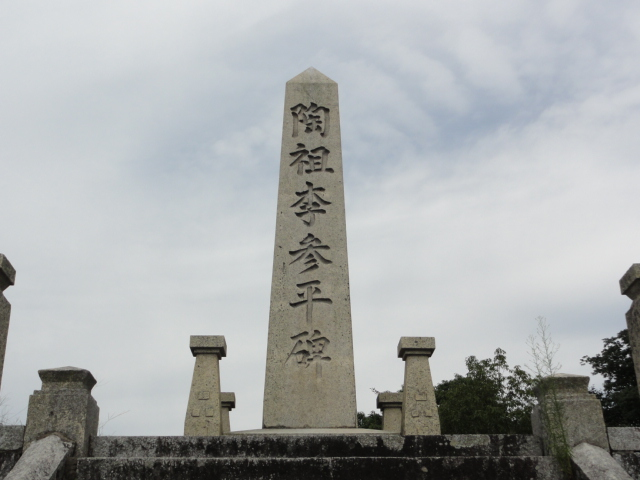 2014年9月14日 陶祖李参平碑