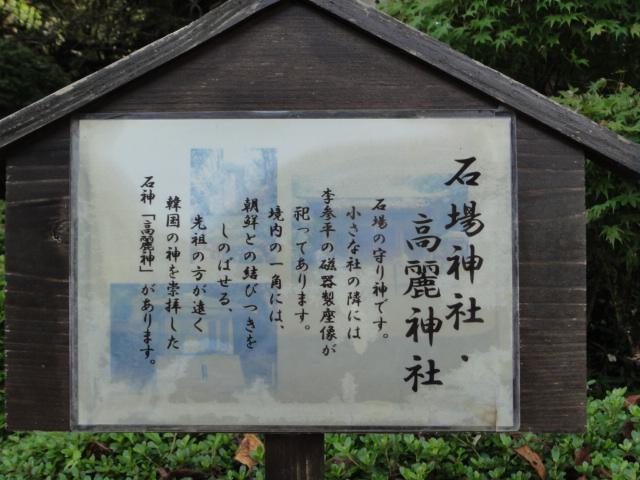 2014年9月14日 石場神社 高麗神社 案内板