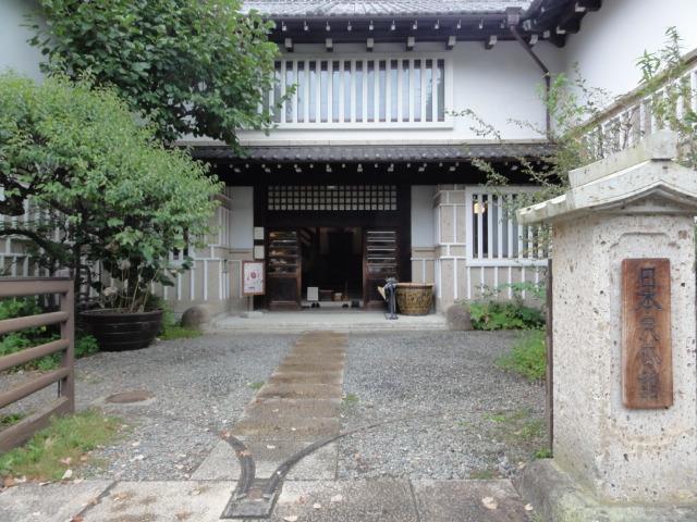 2014年10月1日 日本民藝館