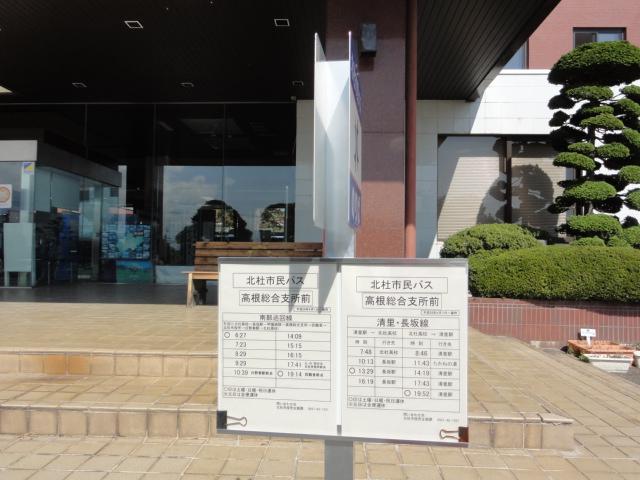 2014年10月3日 高根総合支所前 バス停