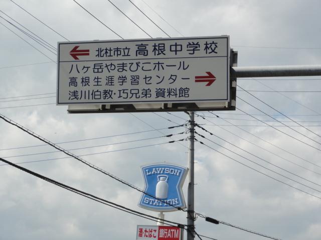 2014年10月3日 浅川兄弟資料館 道路標識