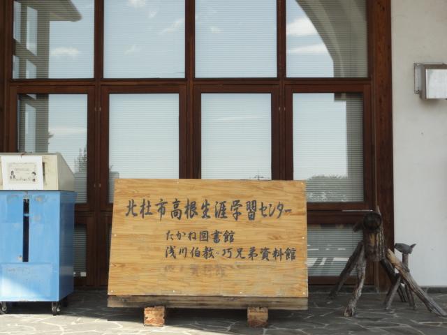 2014年10月3日 浅川兄弟資料館 入口の看板
