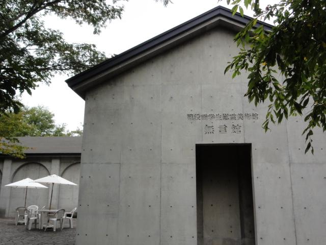2014年10月4日 無言館 建物