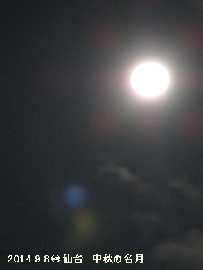 2014 9 8中秋の名月