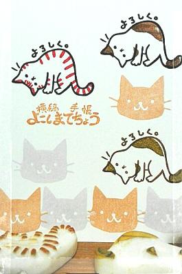2014 10 7よろしくネコ