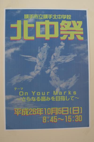 北中祭ポスター