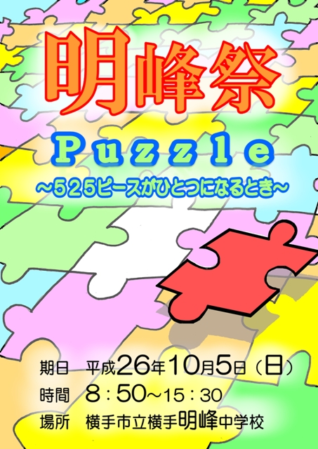 h26明峰祭ポスター