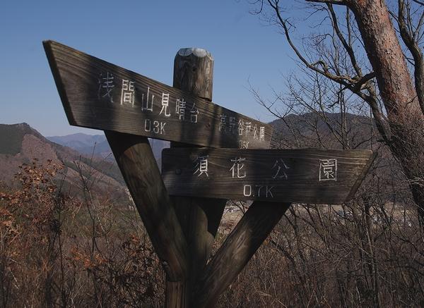 140118浅間山9