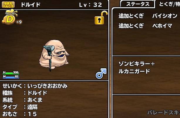 20141003ドルイド