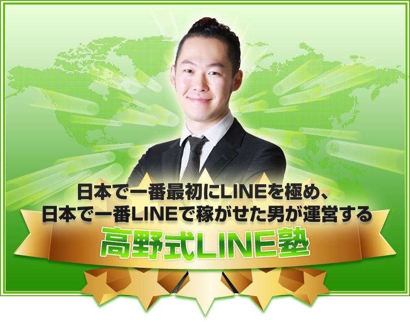 高野式LINE塾