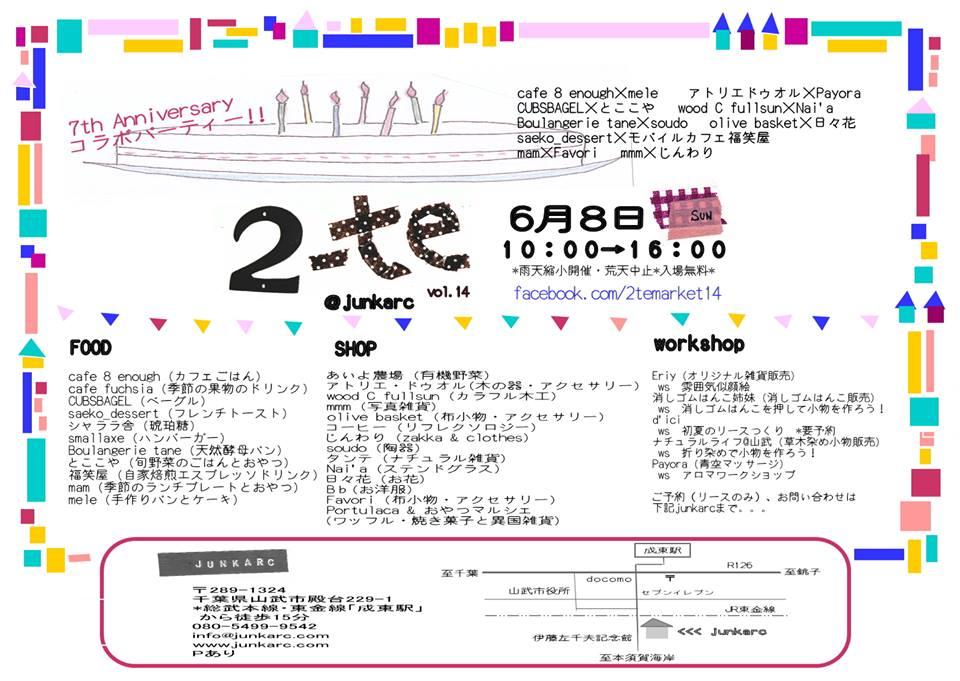 2-te Market Vol.14