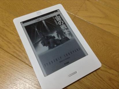 宇宙の戦士 電子書籍_R