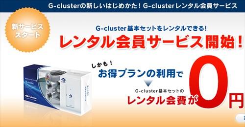 Gクラスター新プラン_R
