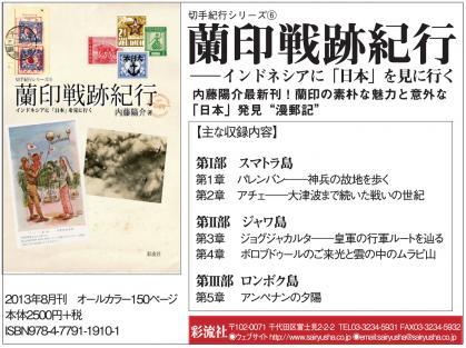 『蘭印戦跡紀行』広告