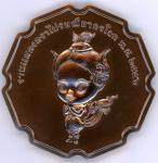 バンコク展メダル