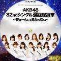 AKB48 第5回選抜総選挙 DVD版