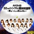 AKB48 第5回選抜総選挙 BD版