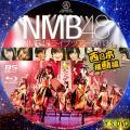 NMB48ライブツアー2013 西日本横断編 BD