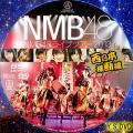 NMB48ライブツアー2013 西日本横断編 DVD