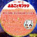 よゐことキンケシ 第1巻