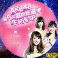 AKB48 第5回選抜総選挙 BD.ver.3