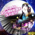 AKB48 第5回選抜総選挙 BD.ver.2