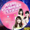 AKB48 第5回選抜総選挙 DVD.ver.3