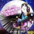 AKB48 第5回選抜総選挙 DVD.ver.2