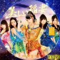 美しい稲妻 TYPE-B・DVD