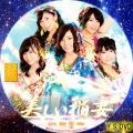 美しい稲妻 TYPE-A・DVD