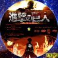 進撃の巨人 (DVD凡用)