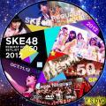 SKE48リクエストアワーセットリスト50 DISC・3