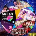 SKE48リクエストアワーセットリスト50 DISC・1
