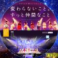 SKE48 春コン2013「変わらないこと。ずっと仲間なこと」 DISC・2
