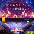 SKE48 春コン2013「変わらないこと。ずっと仲間なこと」 DISC・7