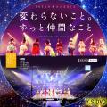 SKE48 春コン2013「変わらないこと。ずっと仲間なこと」 DISC・6