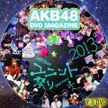 AKBマガジン12 disc.1