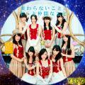 SKE48 春コン2013「変わらないこと。ずっと仲間なこと」 DISC・7 ver.2